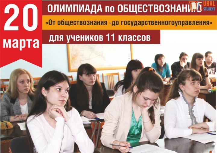 Конкурсы по обществознанию школьникам